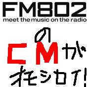 FM802のCMがおもしろい!