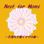 【ママの巣】