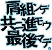 ジュビロ磐田ゴール裏応援会