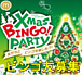 Xmas BINGO PARTY  ベル友募集!