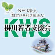 NPO法人 掛川若者支援会