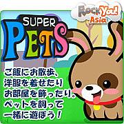 スーパー☆ペット 1.0