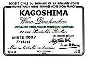 鹿児島ワイン同好会