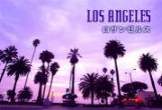 ロサンゼルス 不動産情報街