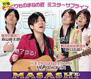 Mr.サプライズ! MASASHI