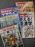 ダイヤモンド&東洋経済 勉強会