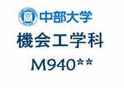 中部大学 M94世代