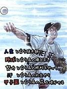 ☆十日町総合 野球部☆