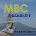 MBCラジオ(鹿児島のラジオ)