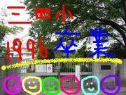 川崎市立三田小学校96年卒