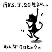 1983年3月20日生まれ