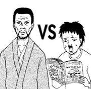 マンガ描男 VS 夢野カケラ