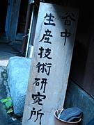 谷中技研・谷中生産技術研究所