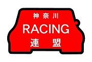 全日本レーシング連盟