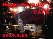 パパへのお誕生日プレゼント