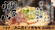 麺屋勇心 博多麺