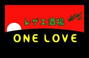レゲエ酒場 「ONE LOVE」