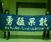 ■青山高校女バレーズ■