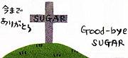 砂糖抜き生活
