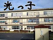 光町立光中学校