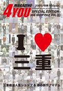 「4 YOU」 I love 三重