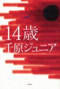 千原ジュニア『14歳』