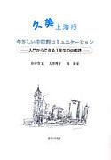 中国語1C 2008年早稲田法学部