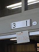 私立錦城高校 44回生 3−I