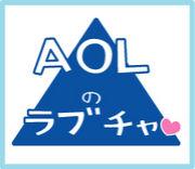 AOLのラブチャ部屋