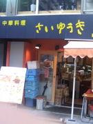 中華料理・西遊記(大阪)