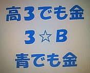 H3でも金☆ 青でも金☆