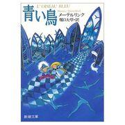 青い鳥 (童話)