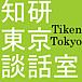 知研東京談話室