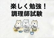 楽しく勉強!  調理師試験