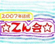 ☆Zん会☆