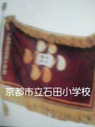 京都市立石田小学校