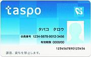 taspo(タスポ)