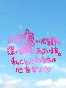 心友〜sinyuu〜