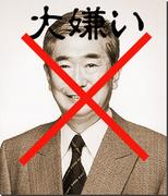Fuck off 石原慎太郎