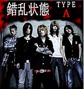 錯乱状態 TYPE-A