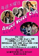 Angel Voice Cafe
