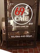 69's cafe