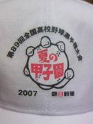 07年大阪府高等学校選抜吹奏楽団
