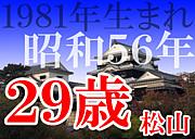 松山の1981年生まれ!