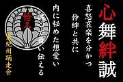 東紀州踊走会-絆-