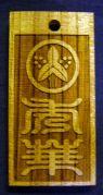 木札・篠笛・彫刻