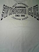 西浦上中学校水泳部