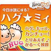 RockYou!ハグ☆ミィ