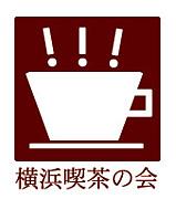 横浜喫茶の会