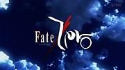 『Fate/Zero』二次妄想で応援中
